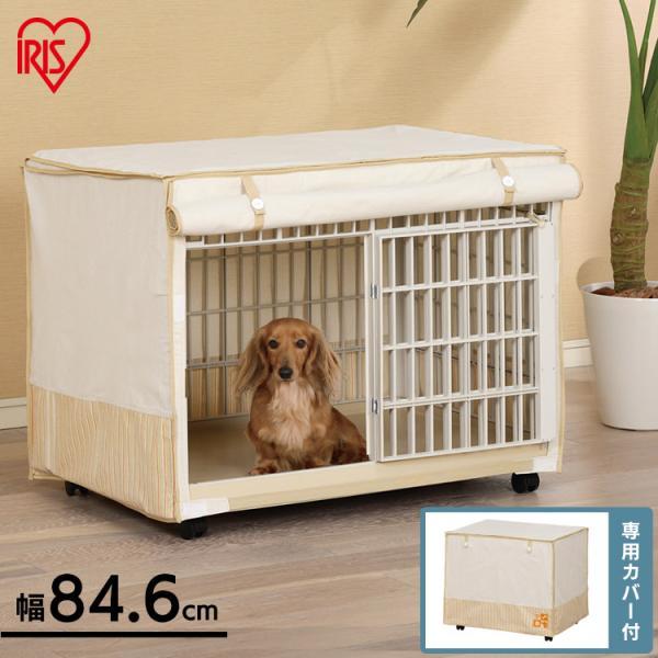 ケージ 犬 ゲージ アイリスオーヤマ サークル ペットサークル ペットケージ カバー付き 小型犬 室内用
