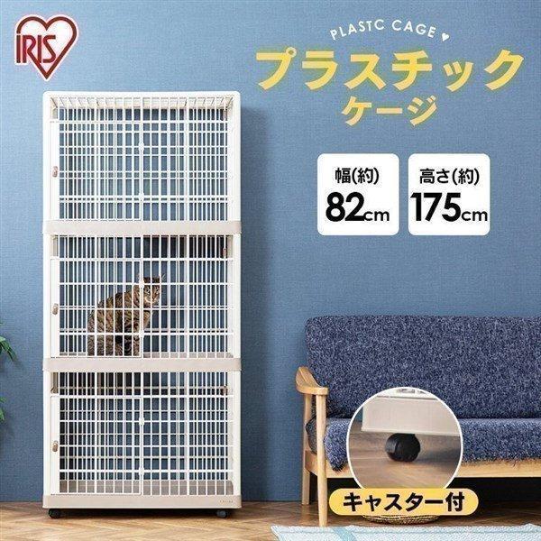 キャットケージ 猫用ケージ 3段 アイリスオーヤマ ペットケージ 限定数量超特価 irisplaza