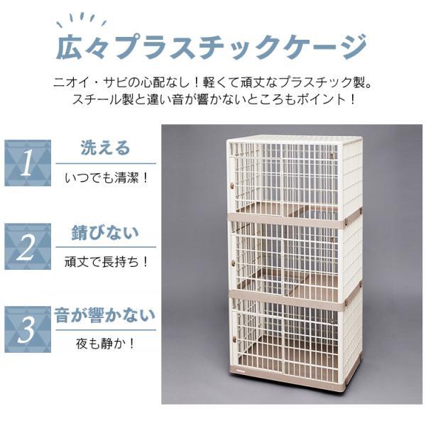 キャットケージ 猫用ケージ 3段 アイリスオーヤマ ペットケージ 限定数量超特価 irisplaza 02