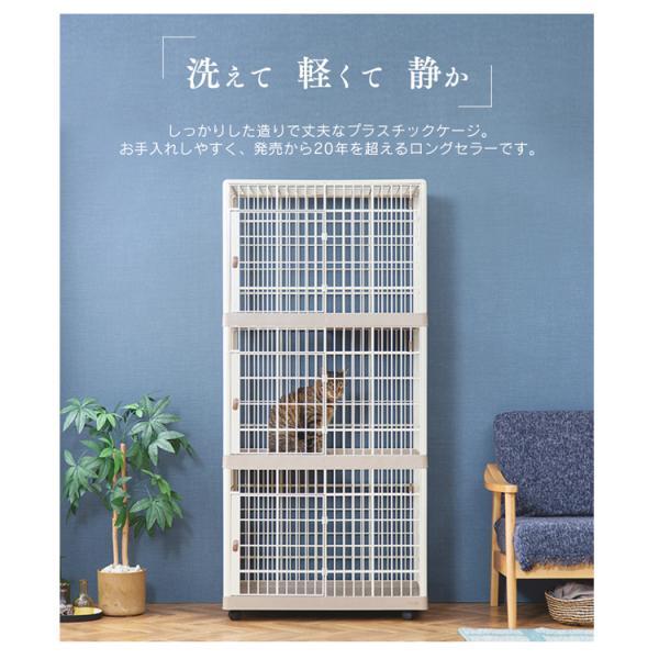 キャットケージ 猫用ケージ 3段 アイリスオーヤマ ペットケージ 限定数量超特価 irisplaza 04