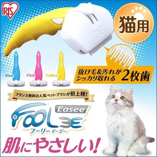 ペット用ブラシ ブラッシング フーリーイージー 猫用 ピンク アイリスオーヤマ (あすつく)|irisplaza