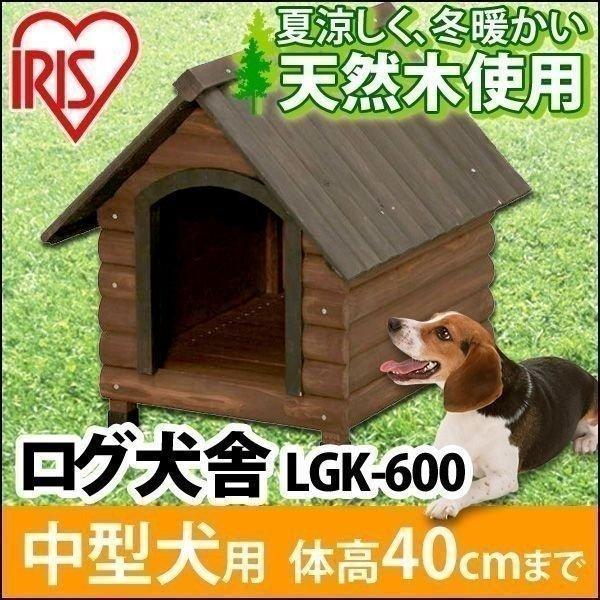 犬小屋 屋外  アイリスオーヤマ 室外  ログハウス 中型犬 大型犬 木製 ログ犬舎 おしゃれな犬小屋