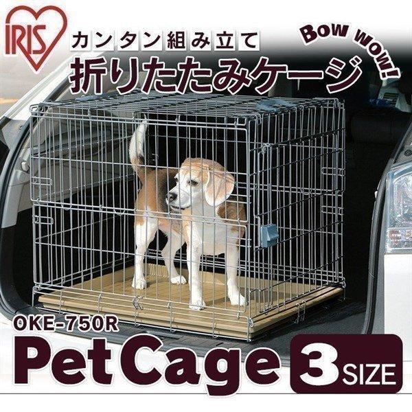 ケージ 犬 ゲージ アイリスオーヤマ 折りたたみ ペットケージ サークル  コンパクト 中型犬 防災 避難 災害 犬用 OKE-750R