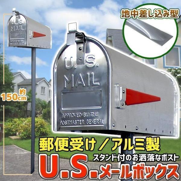 ポスト おしゃれ  置き型 スタンド アメリカンポスト ポールスタンド付き アルミ製 屋外 玄関 家庭用 メールボックス 郵便受け 新聞受け