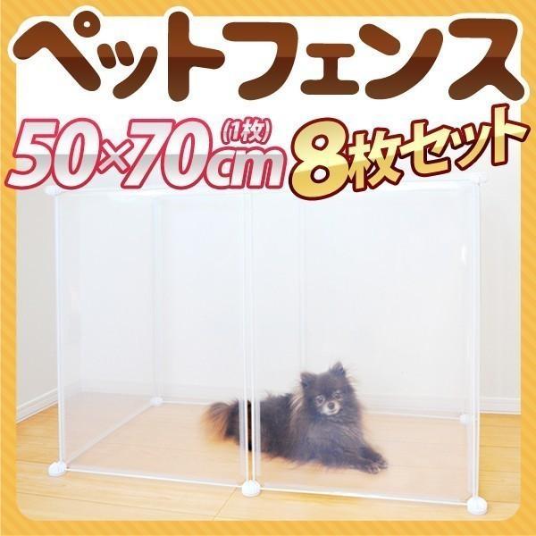 ペットフェンス ペットケージ 70×50cm 8枚組 透明 ペットサークル サークル ケージ 犬 猫 室内 侵入防止 簡易フェンス 簡単組立|iristopmart123