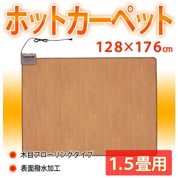 ホットカーペット 1.5畳用 本体 128×176cm 木目調 フローリングタイプ 撥水 電気 カーペット 温度 調節 ダニ退治 6時間タイマー 機能付き 節電 暖房器具