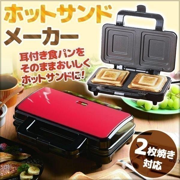 ホットサンドメーカー耳焼ける電気ホットサンドサンドイッチ食パン2枚焼き簡単手作りサンドカリーノCRN-02