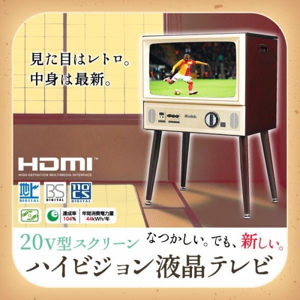 液晶テレビ 20V型 外付けHDD対応 地上・BS・110度CSデジタル ハイビジョン 地デジ 地上デジタル 20型 20インチ ヴィンテージデザイン ドウシシャ VT203-BR