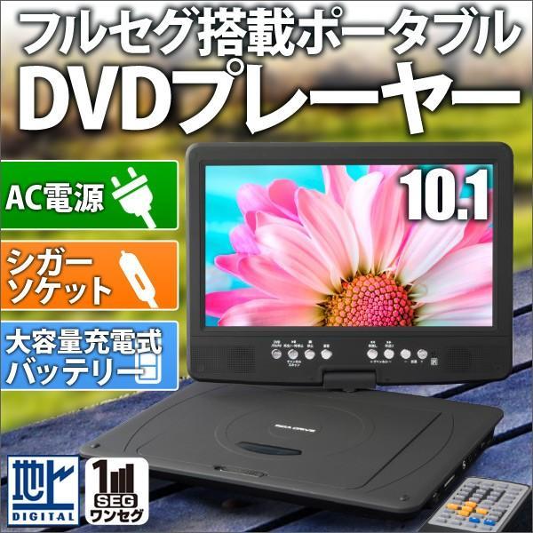 ポータブルDVDプレーヤー フルセグ 車載 本体 10.1インチ ポータブル DVDプレーヤー 地デジ ワンセグ AC DC 充電 バッテリー内蔵 3電源 VS-S10Y|iristopmart123