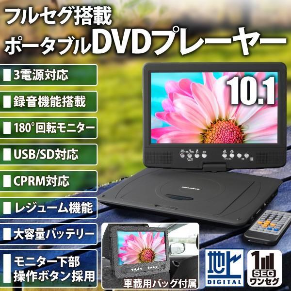 ポータブルDVDプレーヤー フルセグ 車載 本体 10.1インチ ポータブル DVDプレーヤー 地デジ ワンセグ AC DC 充電 バッテリー内蔵 3電源 VS-S10Y|iristopmart123|02