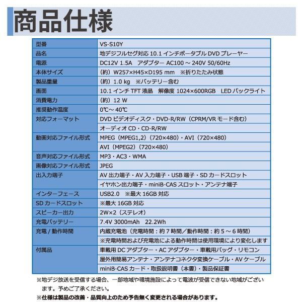ポータブルDVDプレーヤー フルセグ 車載 本体 10.1インチ ポータブル DVDプレーヤー 地デジ ワンセグ AC DC 充電 バッテリー内蔵 3電源 VS-S10Y|iristopmart123|07