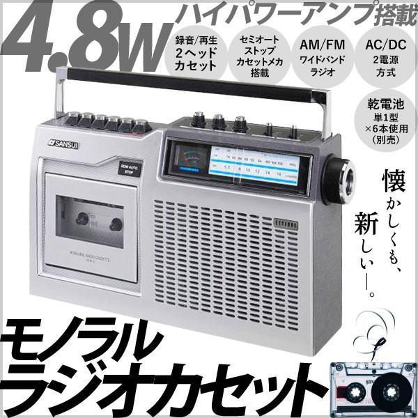 ラジカセ レトロ モノラルラジオカセット モノラル ラジカセ ラジオカセット ラジオ カセット カセットデッキ 音楽 再生 録音 SANSUI SCR-3|iristopmart123