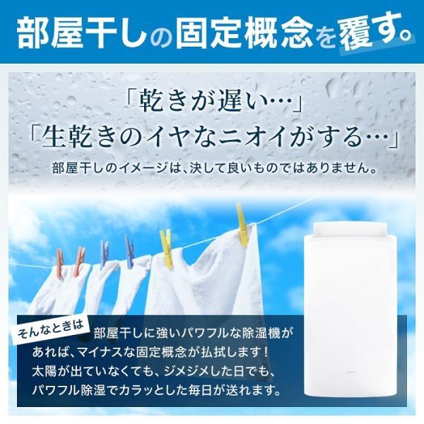 除湿機 除湿器 コンプレッサー式 パワフル除湿 衣類 乾燥 梅雨 湿気 結露 対策 洗濯物 部屋干し 自動停止 機能搭載|iristopmart123|02