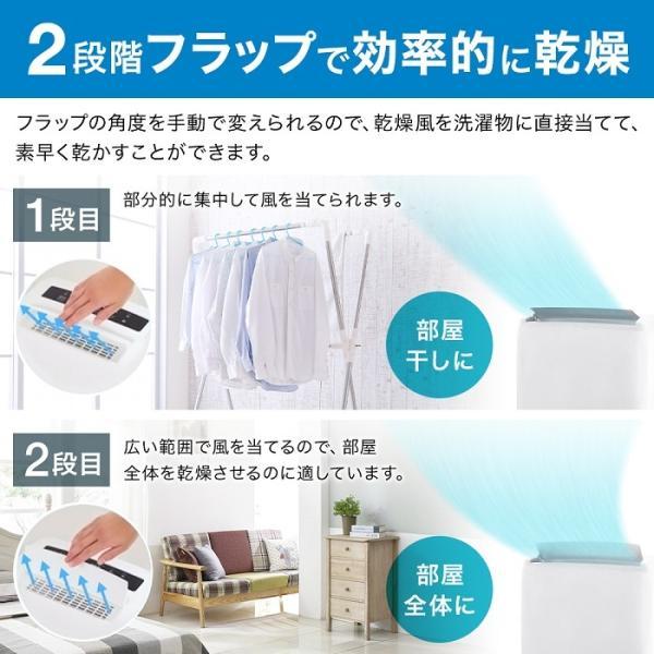 除湿機 除湿器 コンプレッサー式 パワフル除湿 衣類 乾燥 梅雨 湿気 結露 対策 洗濯物 部屋干し 自動停止 機能搭載|iristopmart123|10
