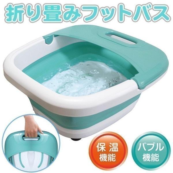 |フットバス 足湯 保温 足つぼ バブルジェット 機能搭載 足浴 折りたたみ 足湯器 リラックス コ…