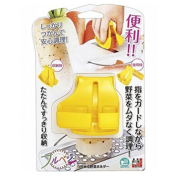 野菜ホルダー スライサー 指 ガード ホルダー 大根 おろし フルベジ つかめる野菜ホルダー FV-626 安心の日本製|iristopmart123