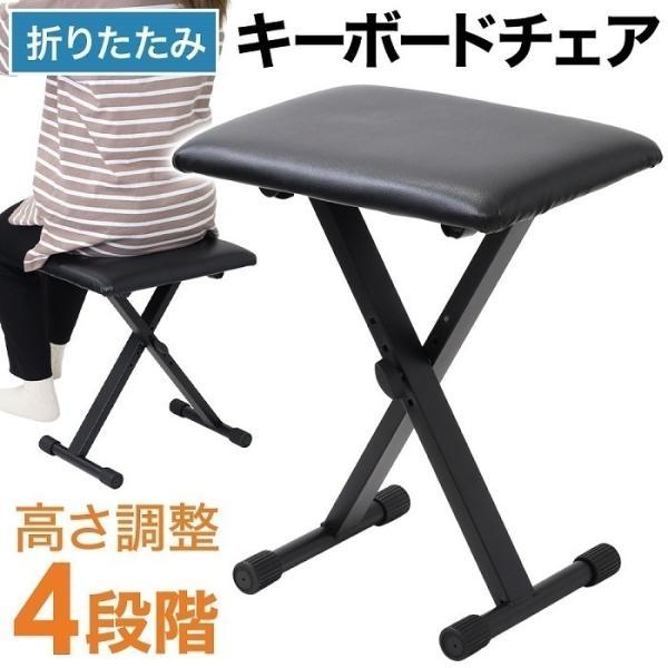 キーボードチェア ピアノ 椅子 折りたたみ 高さ調節 キーボードイス チェア 電子ピアノ 折り畳み 3段階