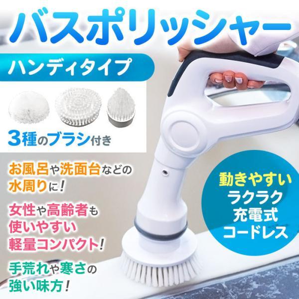 バスポリッシャー 充電式 ハンディタイプ 軽量 コンパクト 電動 お掃除ブラシ お風呂掃除 コードレス 電動ブラシ クリーナー