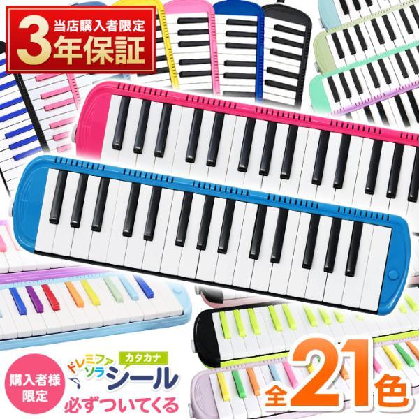 鍵盤ハーモニカ32鍵盤鍵盤ハーモニカ小学校本体ホース吹き口かわいいおしゃれメロディピアノバッグ別売り 3年保証おまけ付き