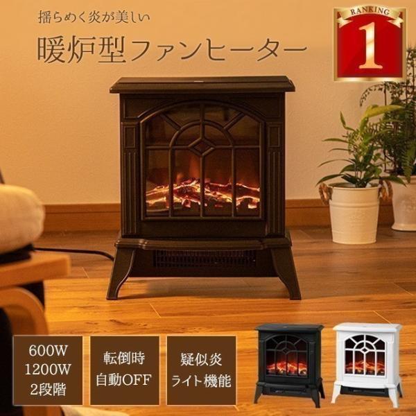 |暖炉型 ファンヒーター 電気 おしゃれ アンティーク調 擬似炎 電気ファンヒーター