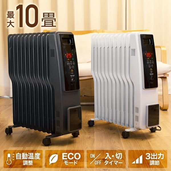 |オイルヒーター ヒーター 省エネ デジタル表示 速暖 S型 11枚フィン キャスター付き 暖房 3…
