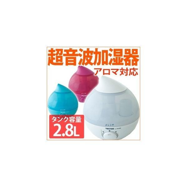 加湿器 超音波式加湿器 しずく型 アロマ加湿器 2.8L 6畳 卓上 アロマ対応 加湿機 乾燥予防 加湿 潤い 保湿 風邪予防