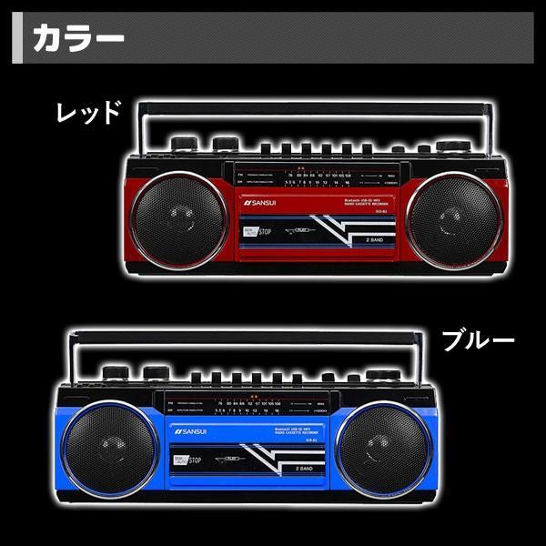 ラジカセ レトロ ステレオラジオカセット Bluetooth スピーカー ラジオカセット カセットテープ ブルートゥース MP3 SDカード 対応 SANSUI SCR-B2|iristopmart123|05