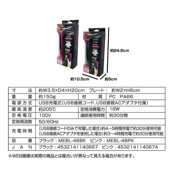 ヘアアイロン ストレート USB充電式 ストレートアイロン 持ち運び コードレス ヘアーアイロン|iristopmart123|07