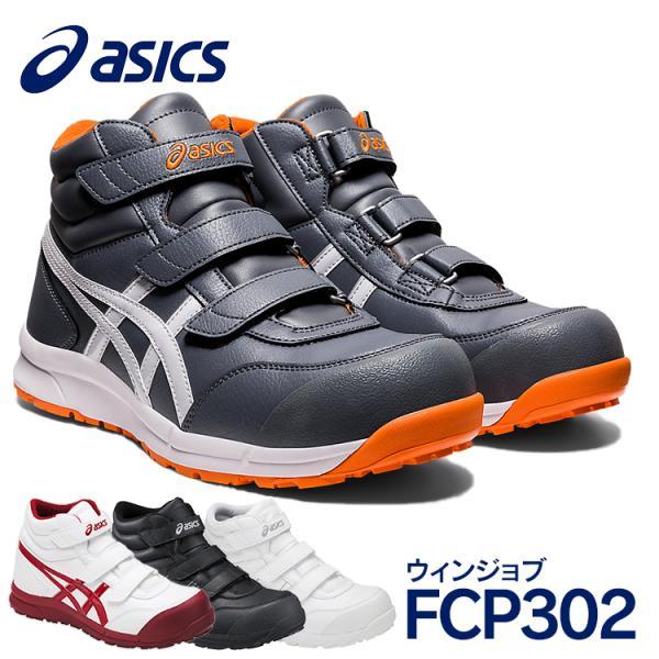 安全靴 アシックス ハイカット 安い 作業靴 運動靴 スニーカー ウィンジョブ CP302 FCP302 0126 アシックスジャパン (D)