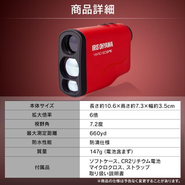 距離計 ゴルフ レーザー レーザー距離計 小型 距離測定器 ゴルフ用 ゴルフ用品 測定器 軽量 アイリスオーヤマ PLM-600-R:予約品 11月上旬頃入荷予定|irisvga-y|15