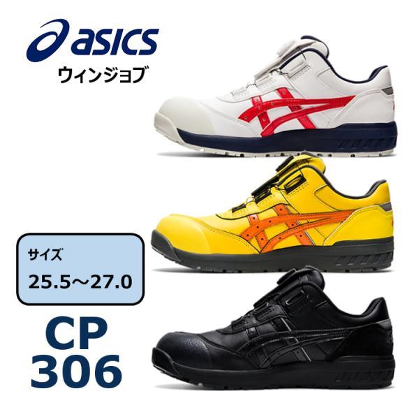 安全靴 アシックス 作業靴 スニーカー メンズ おしゃれ 送料無料 ウィンジョブ CP306 BOA 1273A029 アシックス