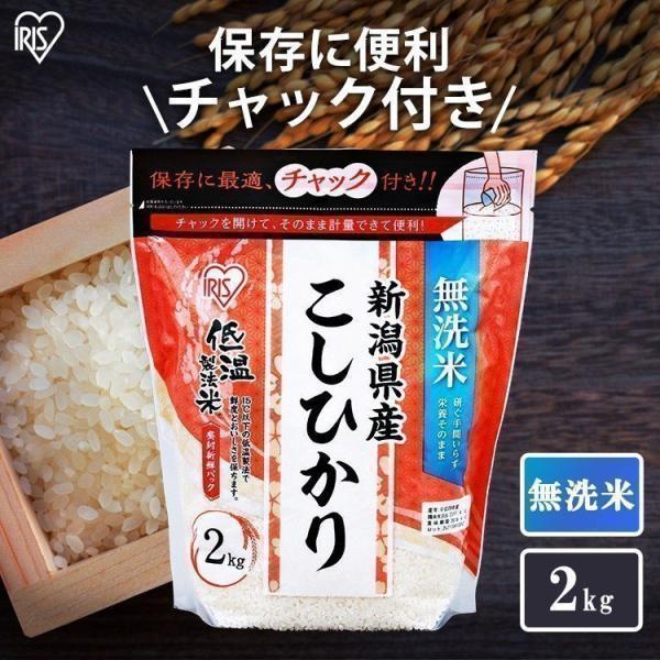 米 2kg こしひかり 安い 低温製法米 無洗米 新潟県産こしひかり チャック付き アイリスオーヤマ