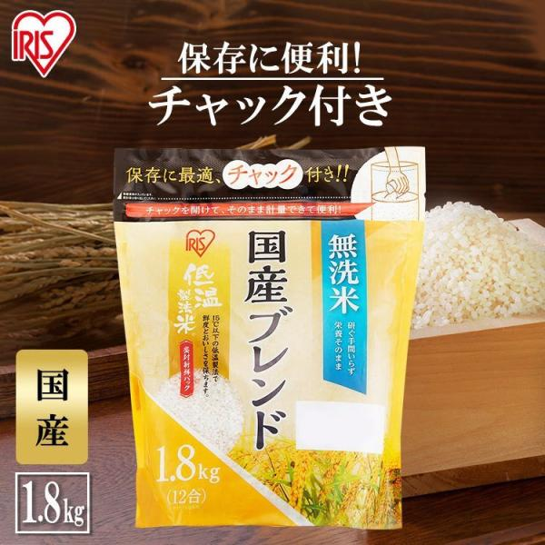 米 国産米 アイリスの低温製法米 国産米ブレンド 無洗米 1.8kg アイリスオーヤマ
