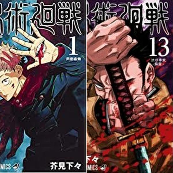 新品 呪術廻戦0〜14巻セット(全15冊)漫画全巻セット 当日