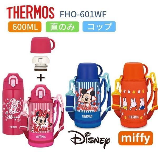 サーモス 水筒 子供 人気 おしゃれ 2way 直飲み コップ付き カバー付き 600ml ステンレス 水筒 保冷 保温 FHO-601WF ディズニー ミッキー ミッフィー