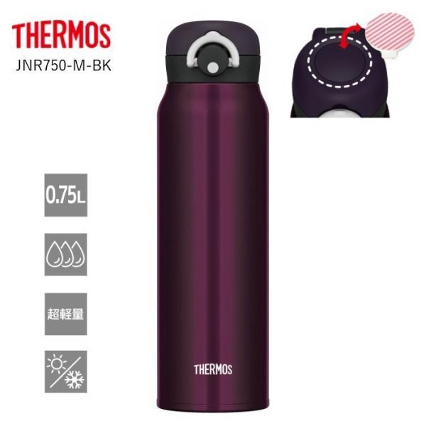 あすつく水筒 人気 おしゃれ サーモス 直飲み 750ml ステンレスボトル 保冷 保温 マイボトル 軽量 JNR-750-M-BK ミッドナイトブラック1 運動会|irodorikukan