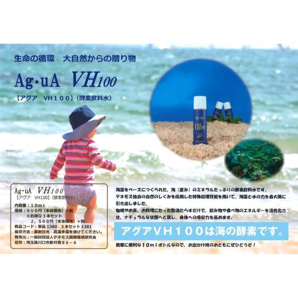 テネモス アグア Ag・uA VH100(携帯用飲料酵素) 10ml【3本入り】|iroha1390|02