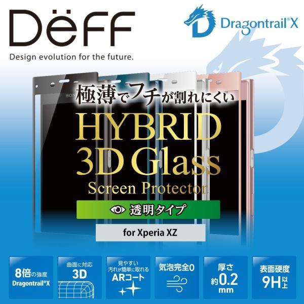 7659a534c6 Deff ディーフ 特約店 Xperia XZ 強化ガラスフィルム ラウンドした画面の端まで強力 ...