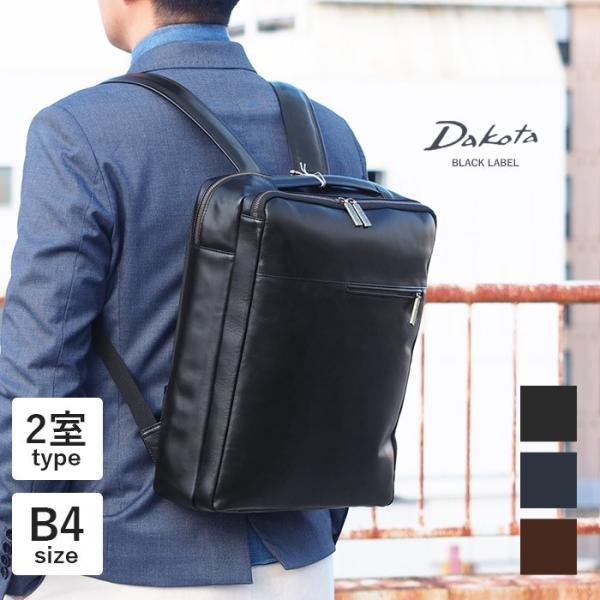 ダコタ Dakota ブラックレーベル カワシ リュック メンズ レディース デイパック ビジネスバッグ 本革 B4 大容量 1620162 ブランド|irohamise