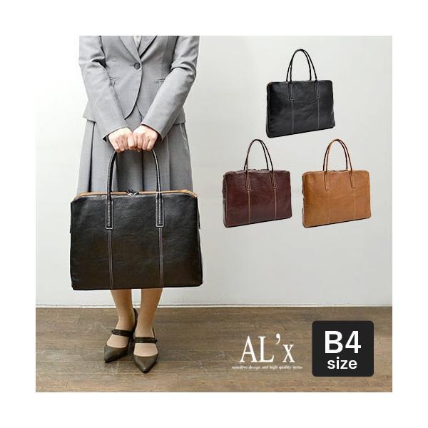 【GWも毎日営業】アレックス AL'X ビジネスバッグ トートバッグ L 本革 レディース ファスナー付き A-0019 ブランド バッグ OL A4