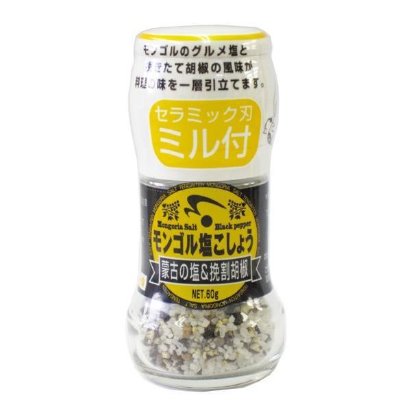 モンゴル塩こしょうミル付 60g  木曽路物産