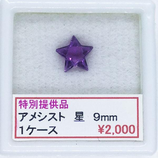 特価石 アメジスト 9ミリ 星
