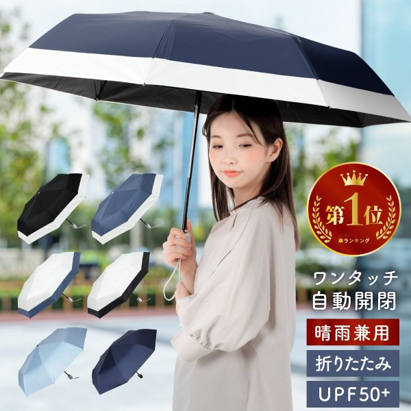 日傘完全遮光晴雨兼用自動開閉折りたたみ傘折り畳み傘レディースメンズ子供50センチミニ軽量コンパクトワンタッチおしゃれカバー