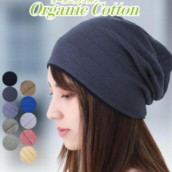 医療用に見えない医療用帽子 ニット オーガニックコットン 抗がん剤 女性 男性 おしゃれ かわいい 入院 ケア帽子 綿100% オーガニックコットンワッチブラック杢