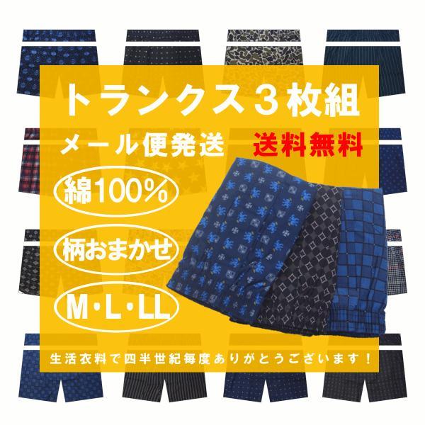 トランクス メンズ パンツ セット 3枚 送料無料 下着 綿100% 安い iryounoremon