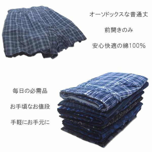 トランクス メンズ パンツ セット 3枚 送料無料 下着 綿100% 安い iryounoremon 04