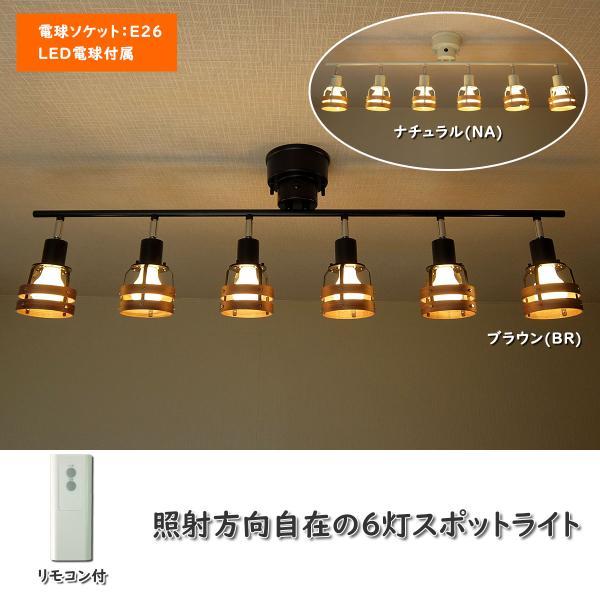 天井照明 6灯 スポットライト シーリングライト TP-326 2色 ブラウン ナチュラル LED専用 LED電球同梱 リモコン付