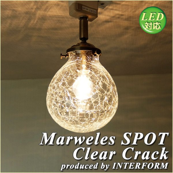 照明 1灯ガラススポットライト INTERFORM Marweles SPOT インターフォルム マルヴェル スポット クリアクラック LED対応 LT-1360CR LT-1361CR LT-1362CR