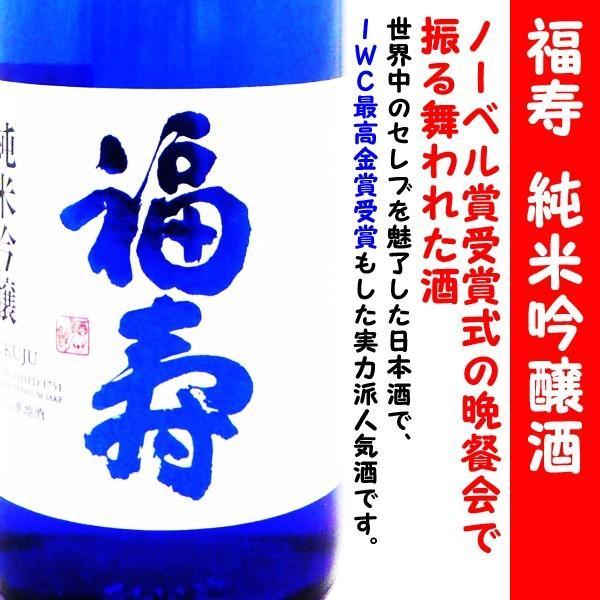 日本酒 福寿 純米吟醸 ブルーボトル 720ml (ふくじゅ) IWC最高金賞受賞&ノーベル賞晩餐会酒!!|is-mart