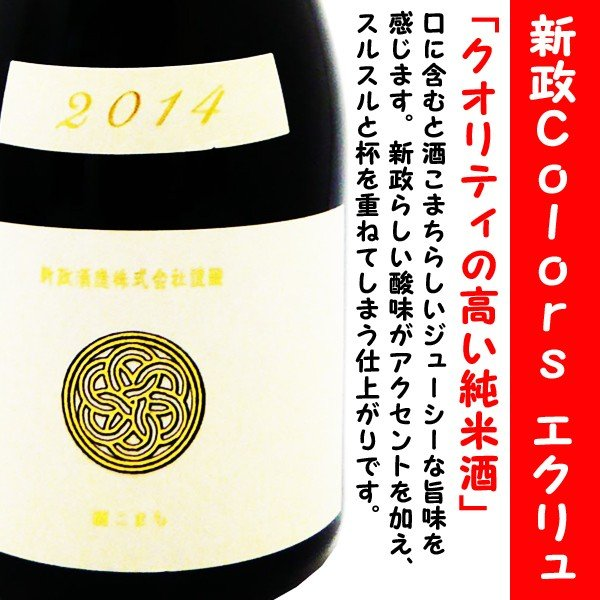 日本酒 新政 Colors 純米酒 エクリュ ラベル 720ml (あらまさ えくりゅ) 新政酒造の新コンセプト「Colors」シリーズ!|is-mart